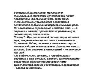 Венгерский композитор, музыкант и музыкальный теоретик Золтан Кодай любил пов