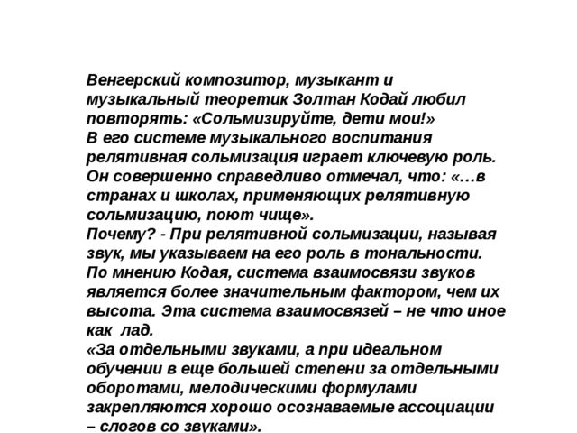 Венгерский композитор, музыкант и музыкальный теоретик Золтан Кодай любил пов...