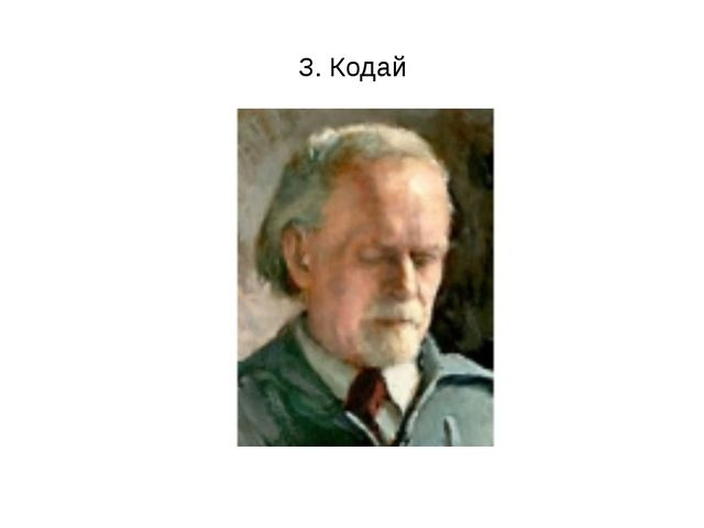 З. Кодай