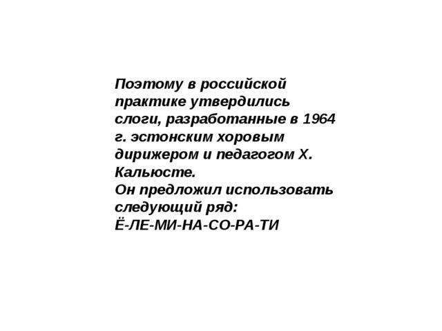 Поэтому в российской практике утвердились слоги, разработанные в 1964 г. эсто...