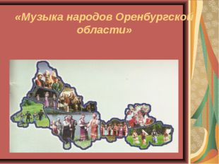 «Музыка народов Оренбургской области»