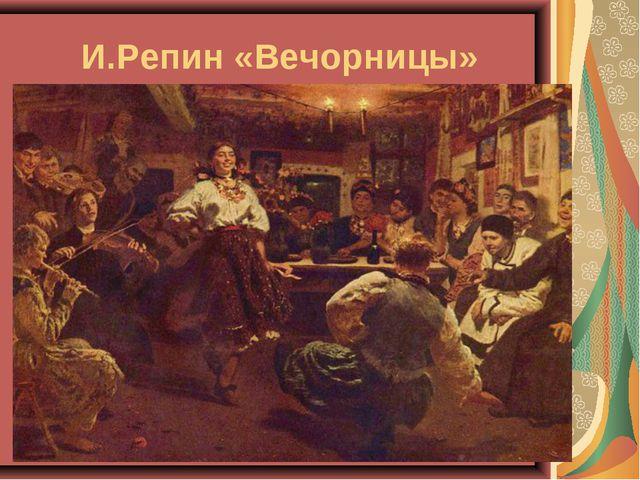 И.Репин «Вечорницы»