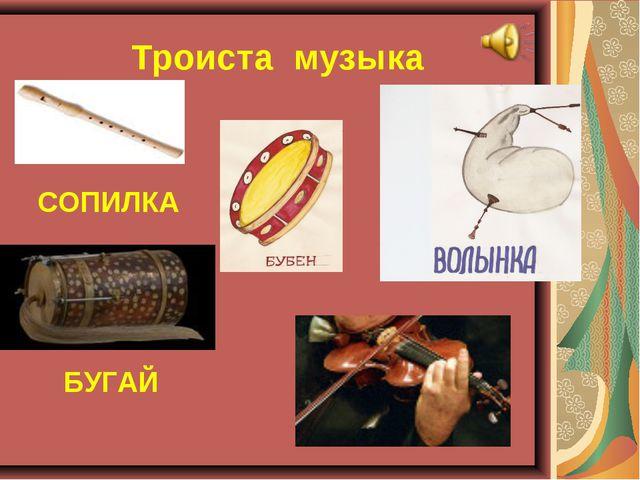Троиста музыка СОПИЛКА БУГАЙ