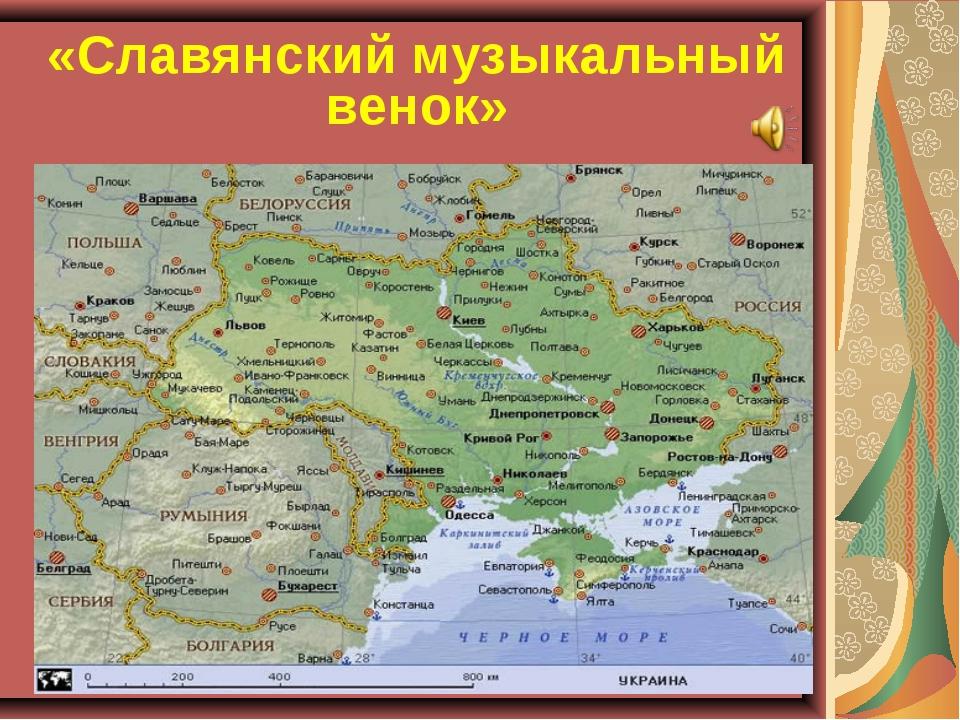 2 «Славянский музыкальный венок»