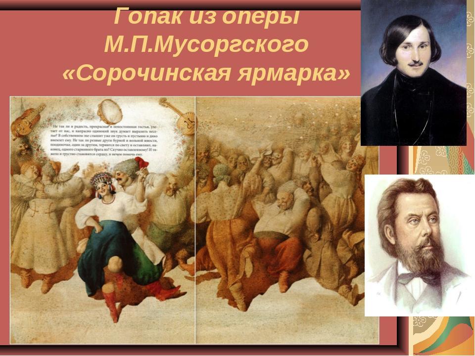 Гопак из оперы М.П.Мусоргского «Сорочинская ярмарка»