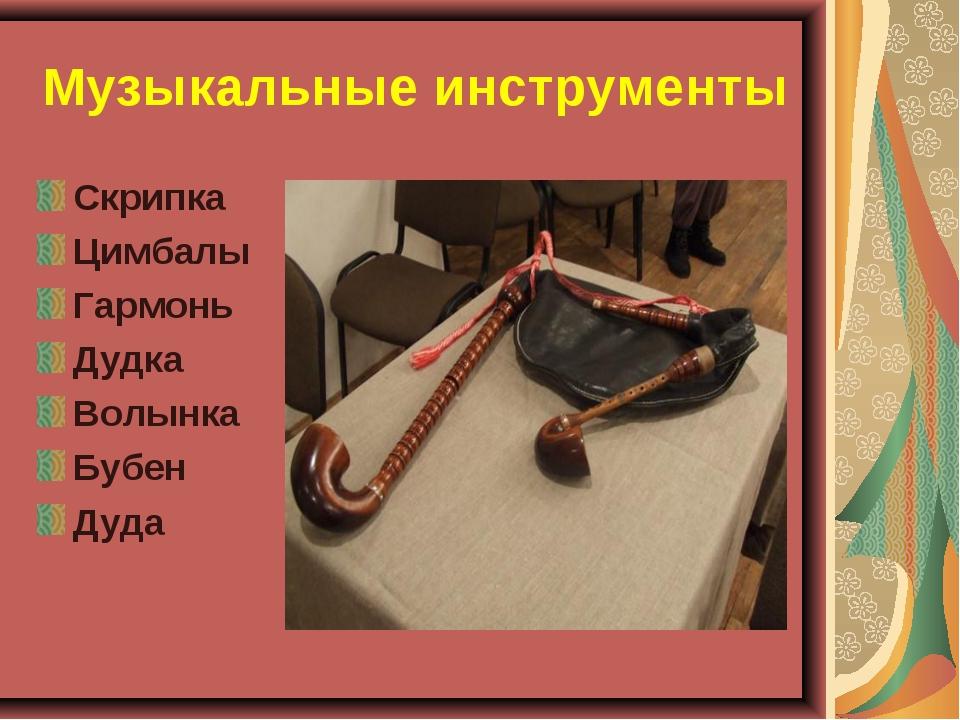 Музыкальные инструменты Скрипка Цимбалы Гармонь Дудка Волынка Бубен Дуда
