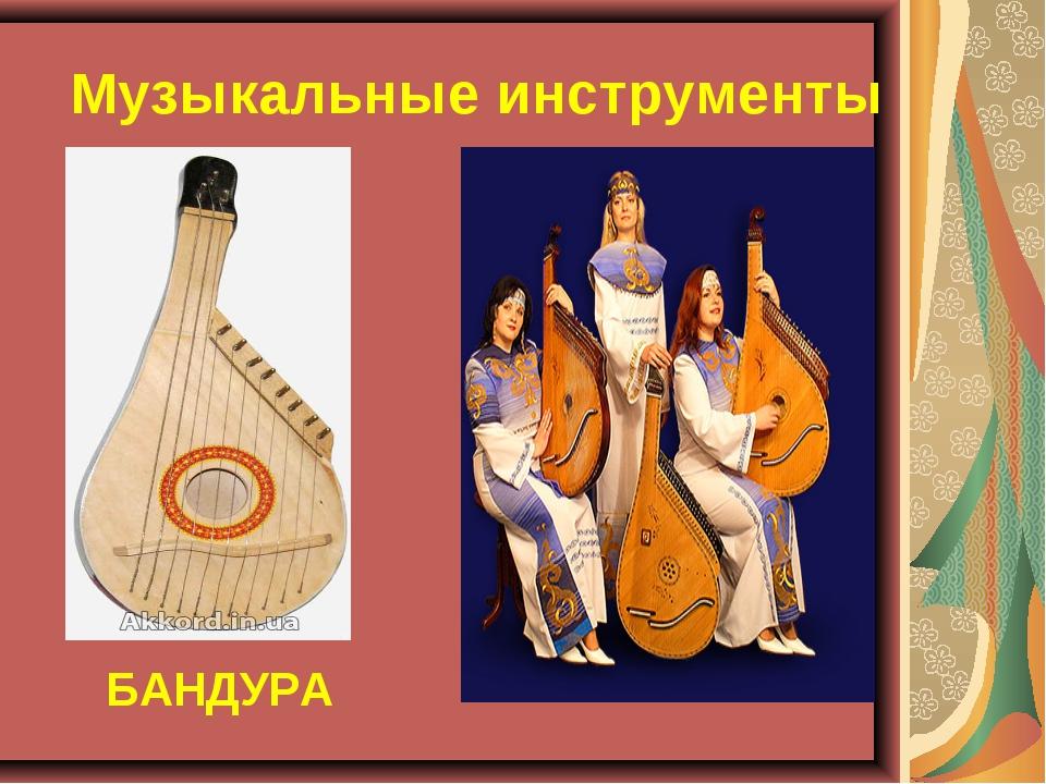 Музыкальные инструменты БАНДУРА
