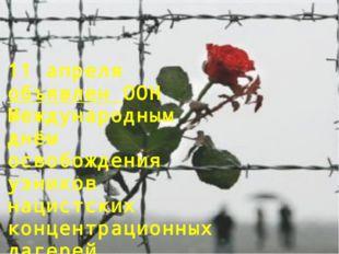 11 апреля объявлен ООН Международным днём освобождения узников нацистских кон