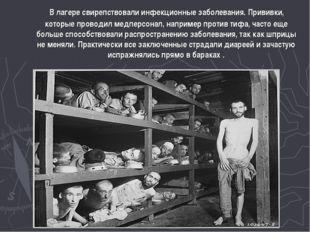 В лагере свирепствовали инфекционные заболевания. Прививки, которые проводил
