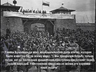 Узники Бухенвальда всех национальностей дали клятву, которая была известна то