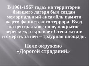 В1961-1967годах натерритории бывшего лагеря был создан мемориальный ансамб