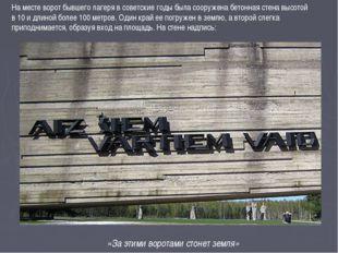 «Заэтими воротами стонет земля» Наместе ворот бывшего лагеря всоветские го