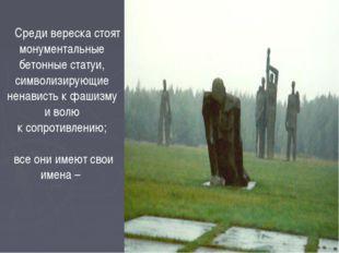 Среди вереска стоят монументальные бетонные статуи, символизирующие ненавист
