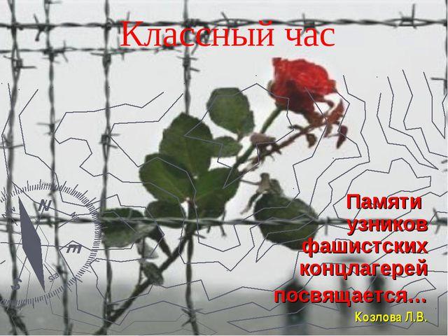 Классный час Памяти узников фашистских концлагерей посвящается… Козлова Л.В.