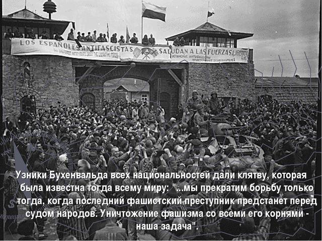 Узники Бухенвальда всех национальностей дали клятву, которая была известна то...