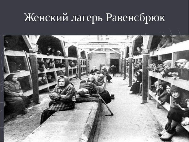 Женский лагерь Равенсбрюк Концлагерь Равенсбрюк строился, начиная с ноября 19...