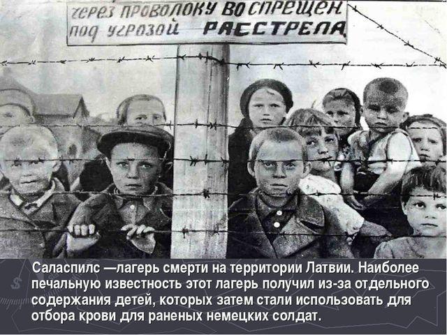 Саласпилс —лагерь смерти на территории Латвии. Наиболее печальную известност...