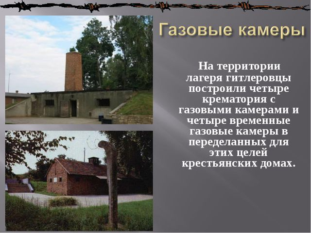 На территории лагеря гитлеровцы построили четыре крематория с газовыми камер...