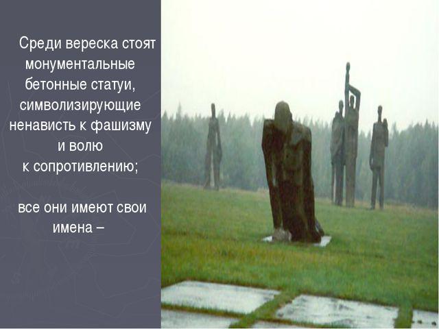 Среди вереска стоят монументальные бетонные статуи, символизирующие ненавист...