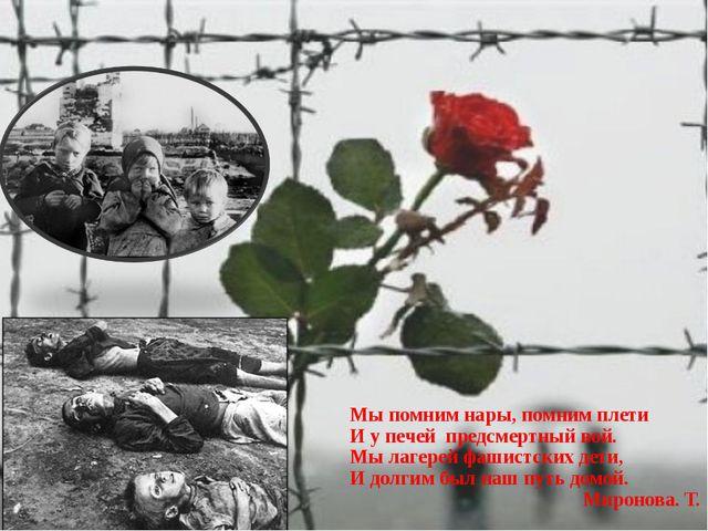 Мы помним нары, помним плети И у печей предсмертный вой. Мы лагерей фашистск...