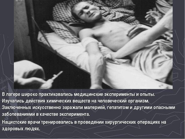 В лагере широко практиковались медицинские эксперименты и опыты. Изучались де...