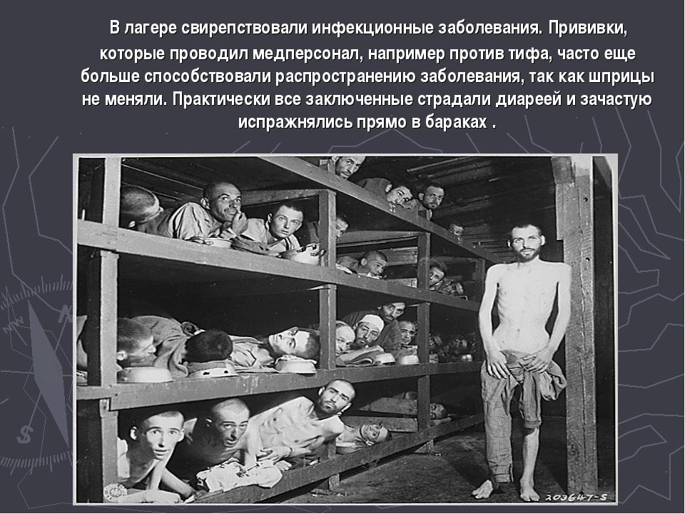 В лагере свирепствовали инфекционные заболевания. Прививки, которые проводил...