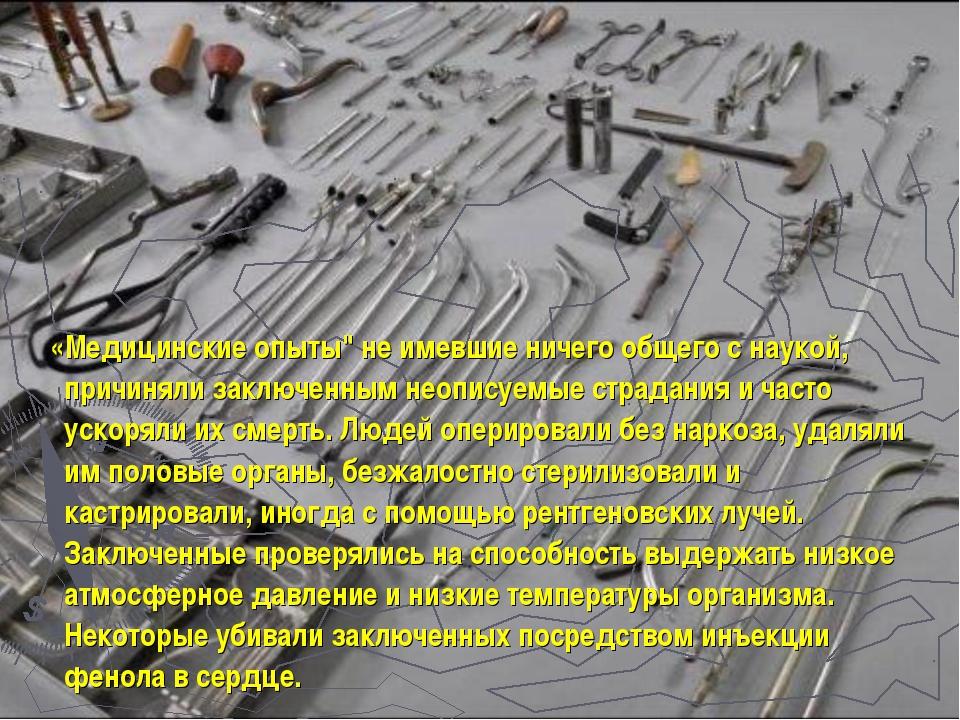 """«Медицинские опыты"""" не имевшие ничего общего с наукой, причиняли заключенным..."""