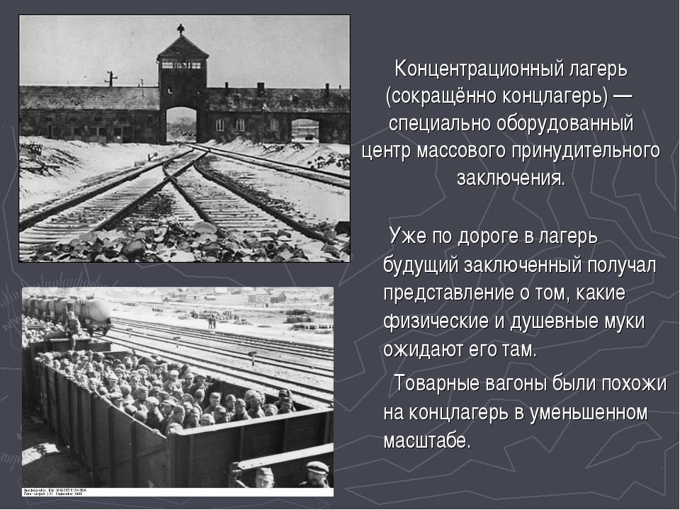 Концентрационный лагерь (сокращённо концлагерь) — специально оборудованный це...