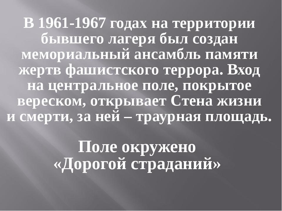 В1961-1967годах натерритории бывшего лагеря был создан мемориальный ансамб...