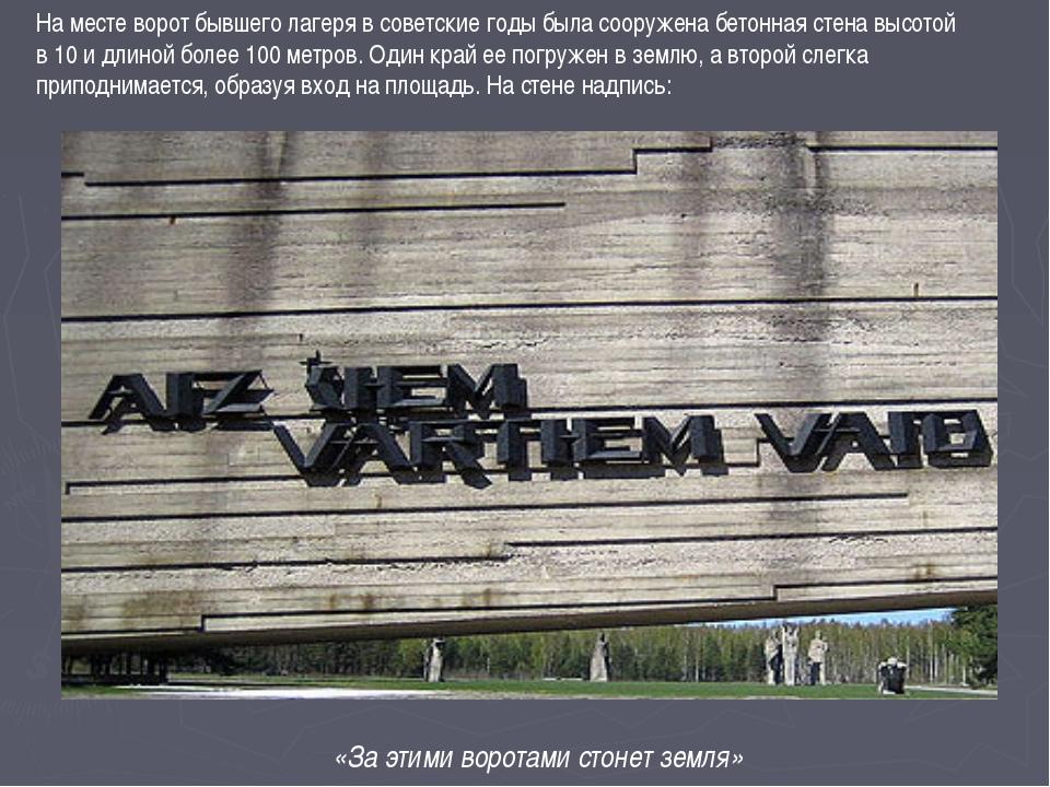 «Заэтими воротами стонет земля» Наместе ворот бывшего лагеря всоветские го...