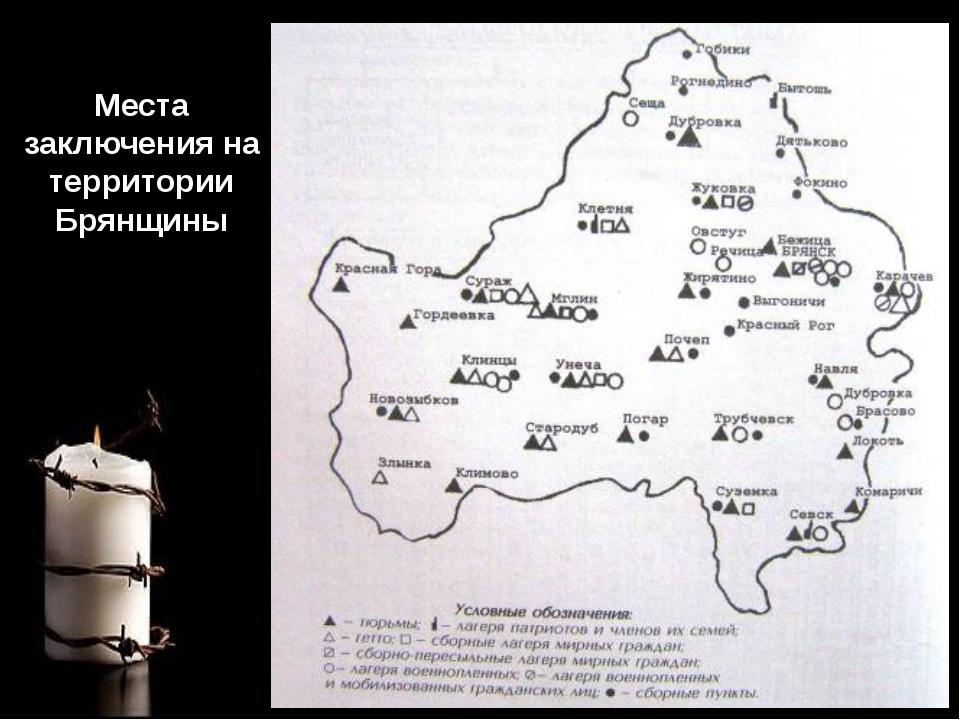 Места заключения на территории Брянщины