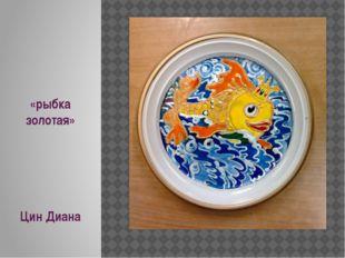 «рыбка золотая» Цин Диана .