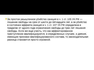 За простое умышленное убийство санкция в ч. 1 ст. 105 УК РФ — лишение свободы