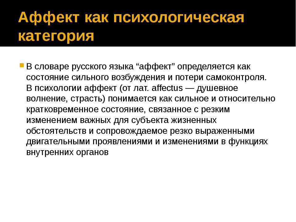 """Аффект как психологическая категория В словаре русского языка """"аффект"""" опреде..."""