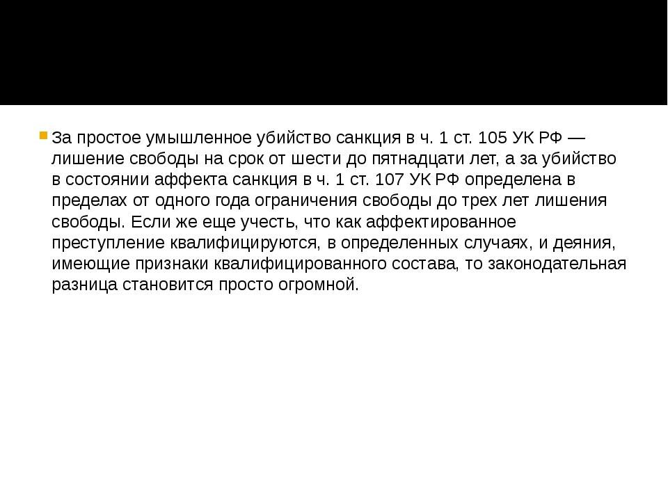 За простое умышленное убийство санкция в ч. 1 ст. 105 УК РФ — лишение свободы...