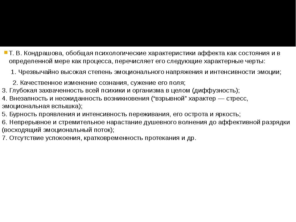 Т. В. Кондрашова, обобщая психологические характеристики аффекта как состояни...