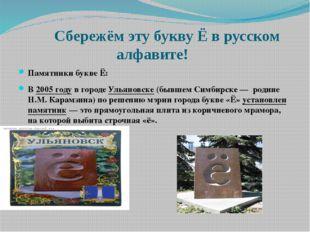 Сбережём эту букву Ё в русском алфавите! Памятники букве Ё: В2005 году вго
