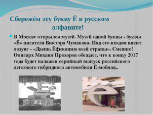 Сбережём эту букву Ё в русском алфавите! В Москве открылся музей. Музей одно