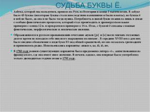 СУДЬБА БУКВЫ Ё. Азбука, которой мы пользуемся, пришла на Русь из Болгарии в