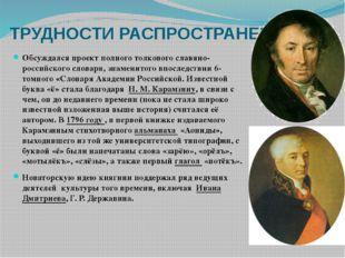 ТРУДНОСТИ РАСПРОСТРАНЕНИЯ. Обсуждался проект полного толкового славяно-россий
