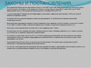 ЗАКОНЫ И ПОСТАНОВЛЕНИЯ. В постановлении Министерства образования и науки от 3