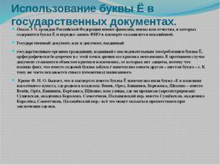 Использование буквы Ё в государственных документах. Около 3 % граждан Российс