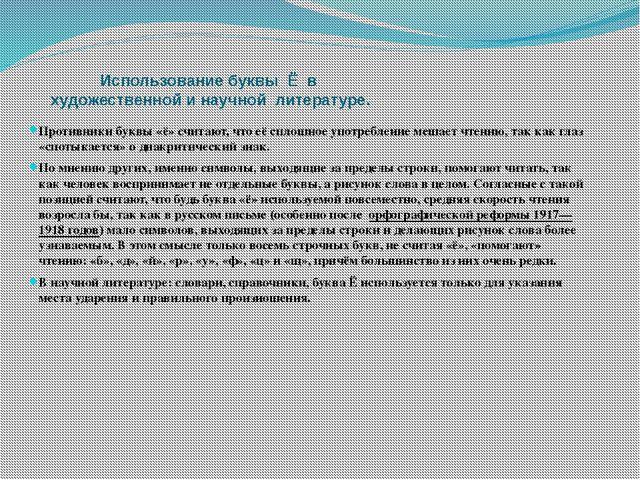 Использование буквы Ё в художественной и научной литературе. Противники бук...