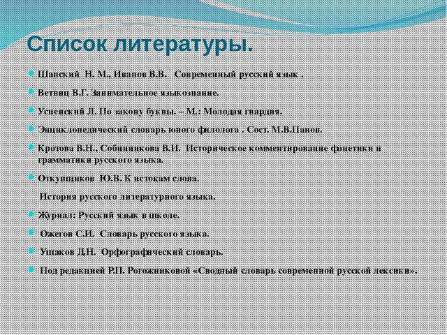 Список литературы. Шанский Н. М., Иванов В.В.  Современный русский язык . В...