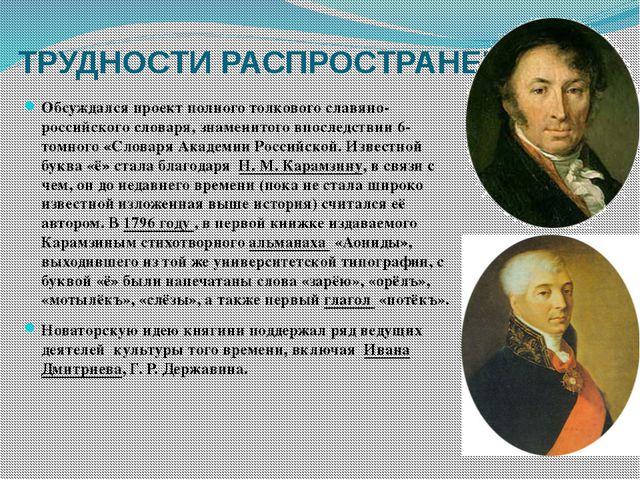 ТРУДНОСТИ РАСПРОСТРАНЕНИЯ. Обсуждался проект полного толкового славяно-россий...
