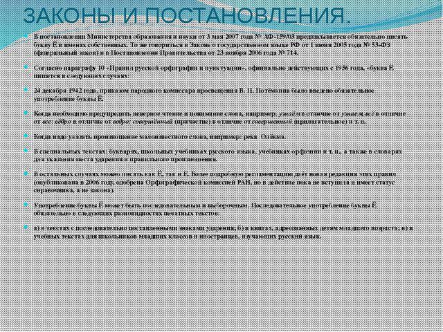ЗАКОНЫ И ПОСТАНОВЛЕНИЯ. В постановлении Министерства образования и науки от 3...