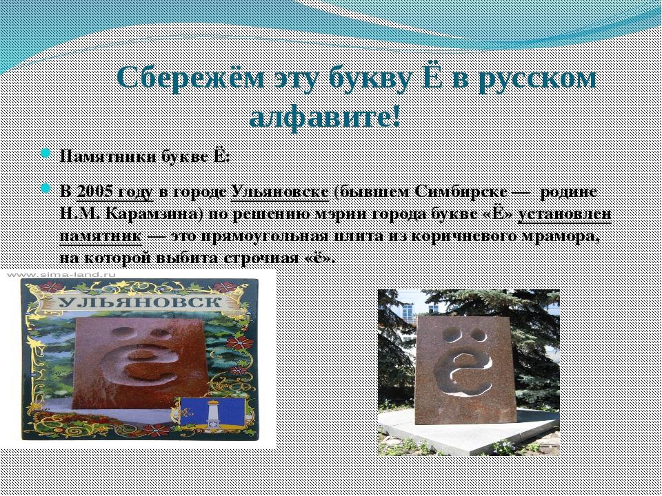 Сбережём эту букву Ё в русском алфавите! Памятники букве Ё: В2005 году вго...