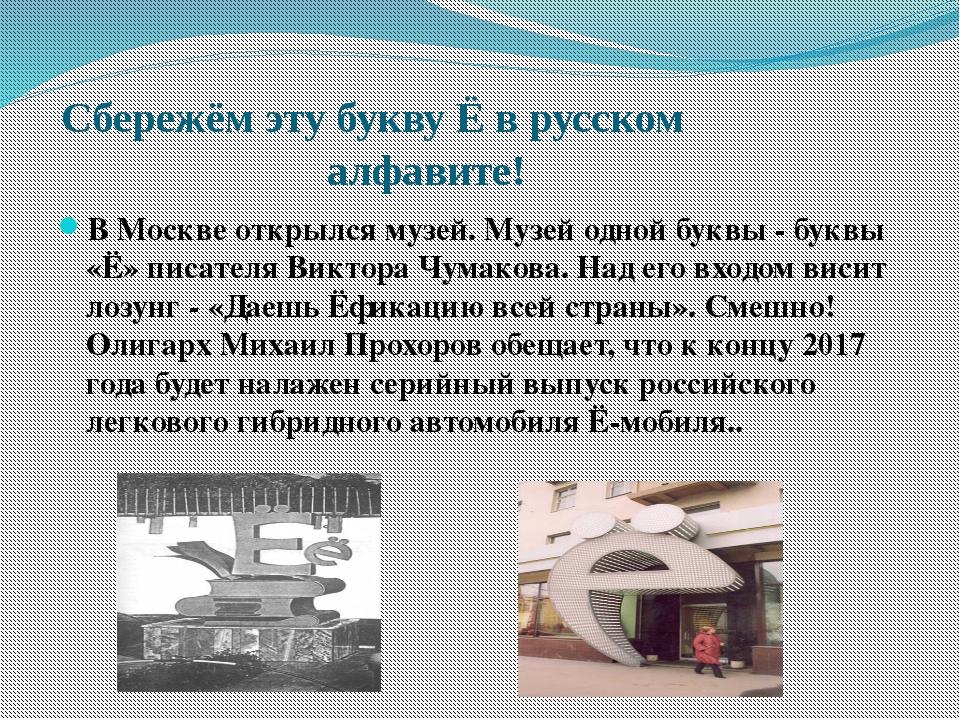 Сбережём эту букву Ё в русском алфавите! В Москве открылся музей. Музей одно...