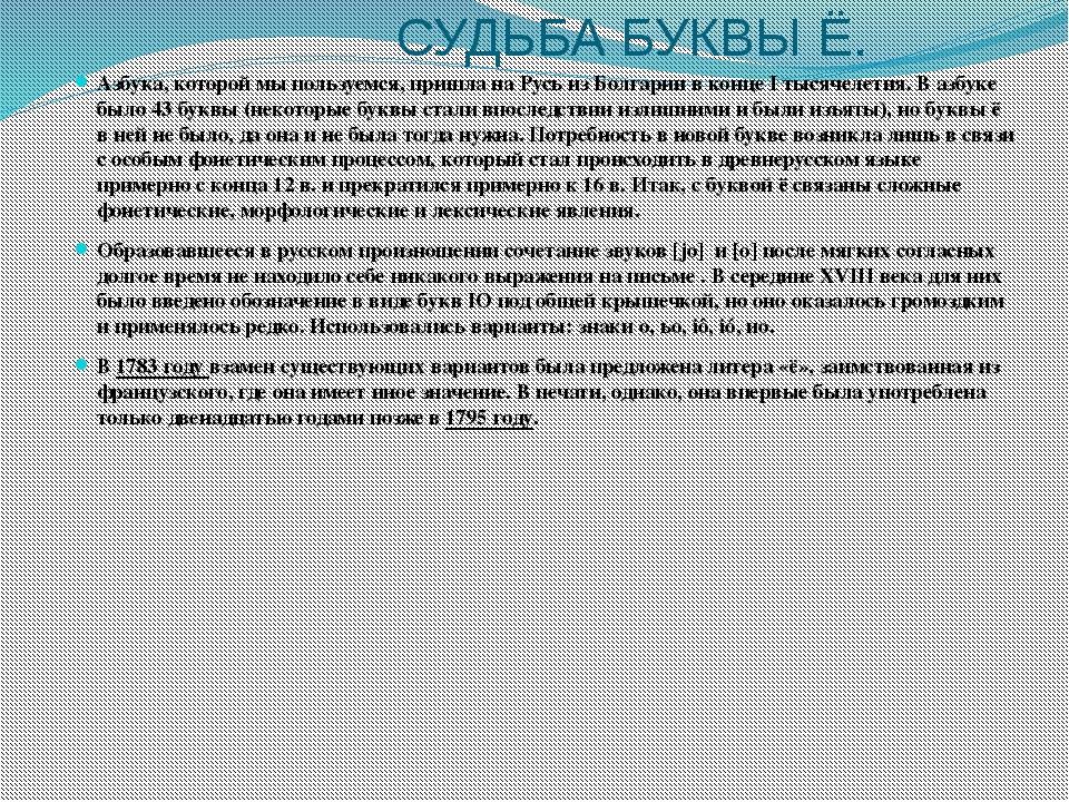 СУДЬБА БУКВЫ Ё. Азбука, которой мы пользуемся, пришла на Русь из Болгарии в...