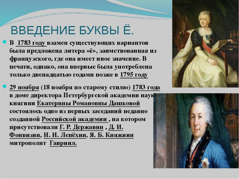ВВЕДЕНИЕ БУКВЫ Ё. В 1783 году взамен существующих вариантов была предложена...